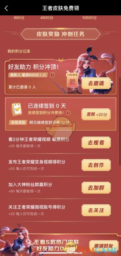 2021《微视》王者荣耀888皮肤5选1活动入口