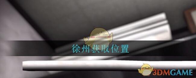 《孙美琪疑案:古董店》五级线索——徐州