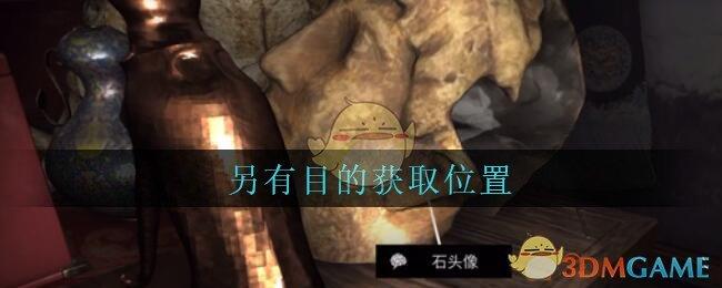 《孙美琪疑案:古董店》五级线索——另有目的