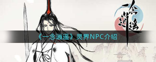《一念逍遥》灵界NPC介绍