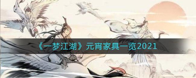 《一梦江湖》元宵家具一览2021