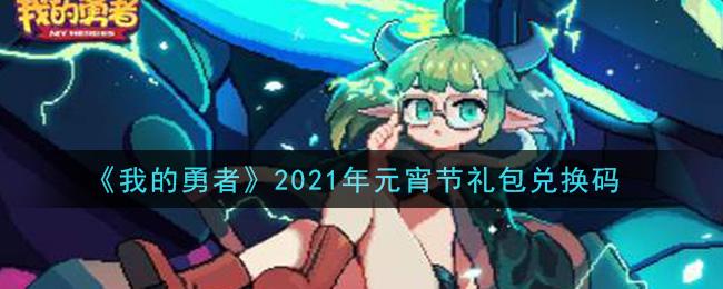 《我的勇者》2021年元宵节礼包兑换码领取