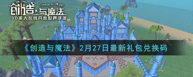 《创造与魔法》2月27日最新礼包兑换码