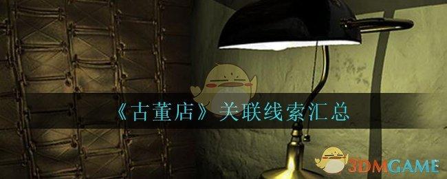 《孙美琪疑案:古董店》关联线索汇总