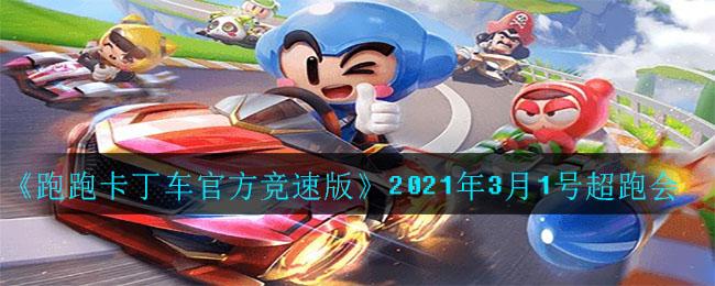 《跑跑卡丁车官方竞速版》2021年3月1号超跑会