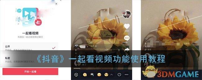 《抖音》一起看视频功能使用教程