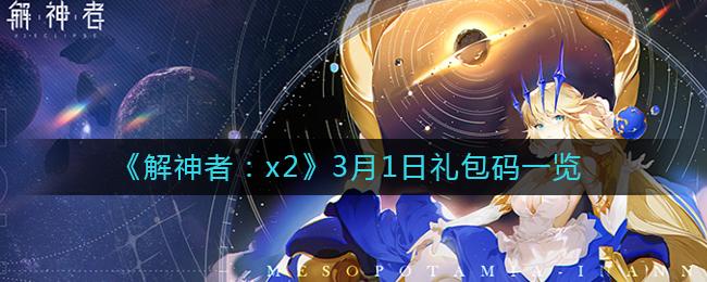 《解神者:x2》3月1日礼包码一览