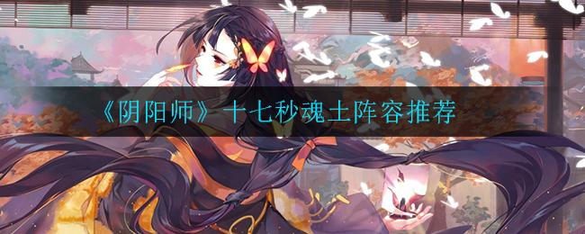 《阴阳师》十七秒魂土阵容推荐