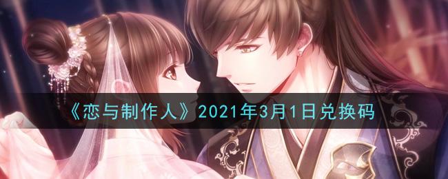 《恋与制作人》2021年3月1日兑换码
