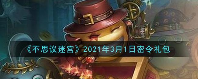 《不思议迷宫》2021年3月1日密令礼包