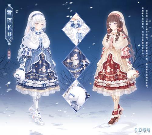 《奇迹暖暖》雪夜长梦套装限时制衣活动介绍