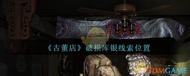 《孙美琪疑案:古董店》四级线索——破损库银