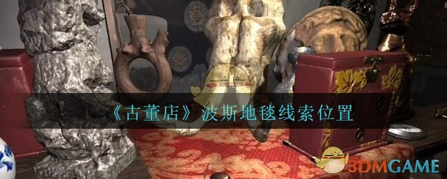 《孙美琪疑案:古董店》四级线索——波斯地毯
