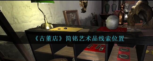 《孙美琪疑案:古董店》四级线索——简铭艺术品