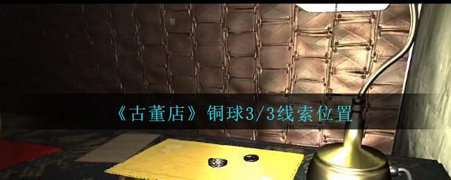 《孙美琪疑案:古董店》四级线索——铜球3/3