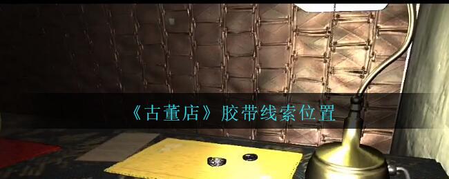 《孙美琪疑案:古董店》四级线索——胶带