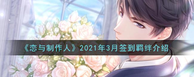 《恋与制作人》2021年3月签到羁绊介绍