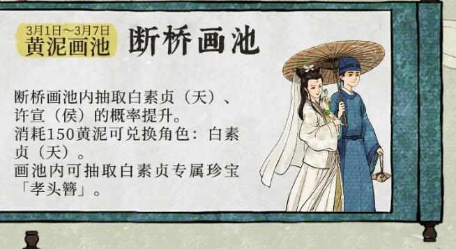 《江南百景图》断桥画池活动介绍