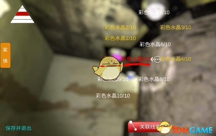 《孙美琪疑案:古董店》三级线索——彩色水晶6