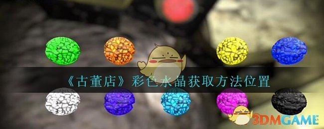 《孙美琪疑案:古董店》三级线索——彩色水晶3
