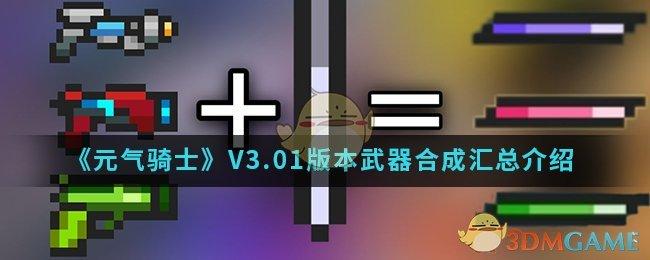 《元气骑士》V3.01版本武器合成汇总介绍