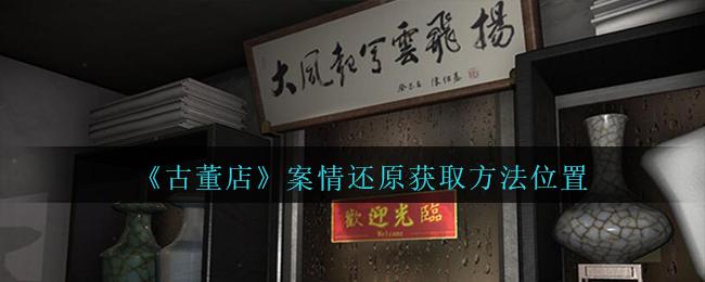 《孙美琪疑案:古董店》二级线索——案情还原