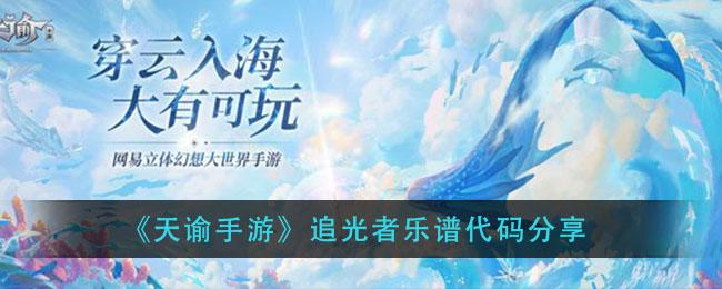《天谕手游》追光者乐谱代码分享