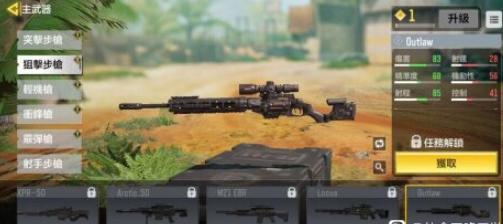 《使命召唤手游》3月推出新枪介绍
