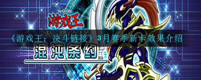 《游戏王:决斗链接》3月赛季新卡效果介绍