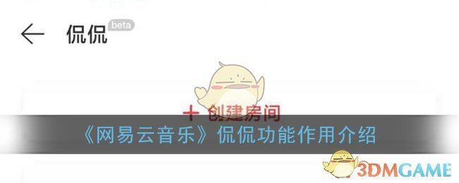 《网易云音乐》侃侃功能作用介绍