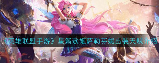 《英雄联盟手游》星籁歌姬萨勒芬妮出装天赋介绍