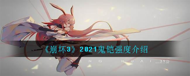 《崩坏3》2021鬼铠强度介绍