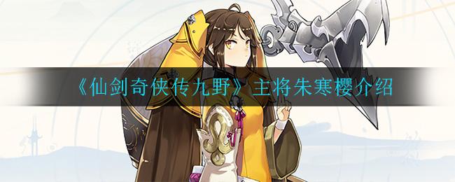 《仙剑奇侠传九野》主将朱寒樱介绍