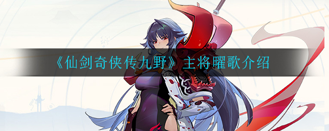 《仙剑奇侠传九野》主将曜歌介绍
