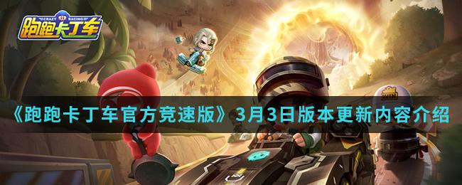 《跑跑卡丁车官方竞速版》3月3日版本更新内容介绍