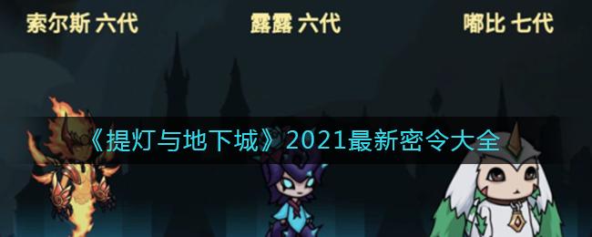《提灯与地下城》2021最新密令大全