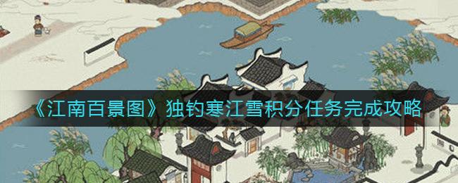 《江南百景图》独钓寒江雪积分任务完成攻略