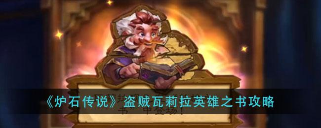 《炉石传说》盗贼瓦莉拉英雄之书攻略