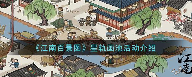 《江南百景图》星轨画池活动介绍