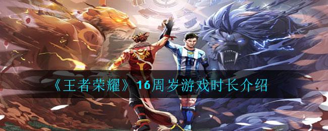 《王者荣耀》16周岁游戏时长介绍