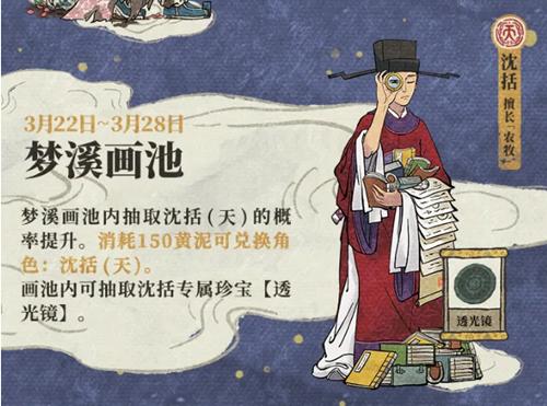 《江南百景图》梦溪画池活动介绍