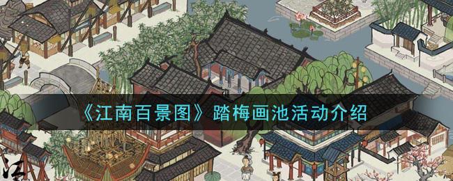 《江南百景图》踏梅画池活动介绍