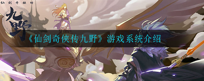 《仙剑奇侠传九野》游戏系统介绍