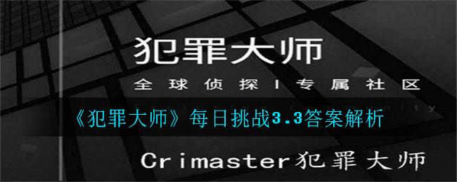 《犯罪大师》每日挑战3.3答案解析