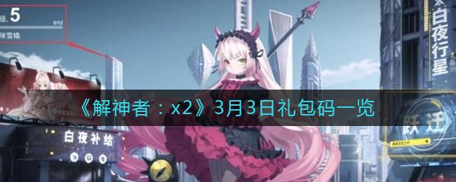 《解神者:x2》3月3日礼包码一览