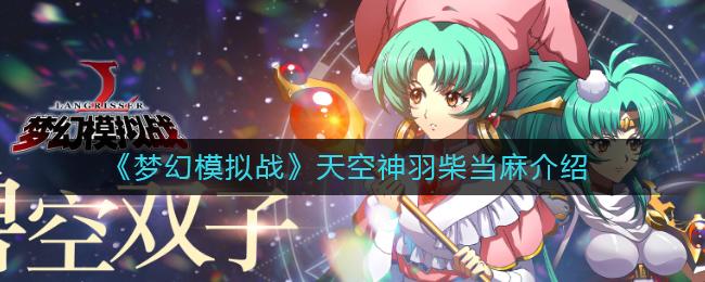 《梦幻模拟战》天空神羽柴当麻介绍