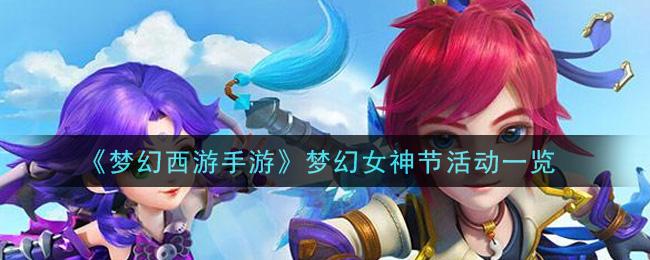 《梦幻西游手游》梦幻女神节活动一览