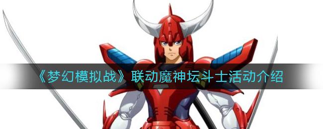 《梦幻模拟战》联动魔神坛斗士活动介绍
