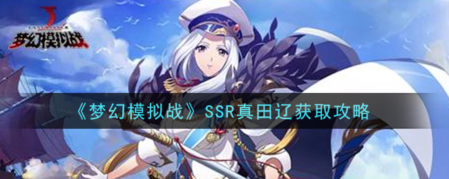 《梦幻模拟战》SSR真田辽获取攻略