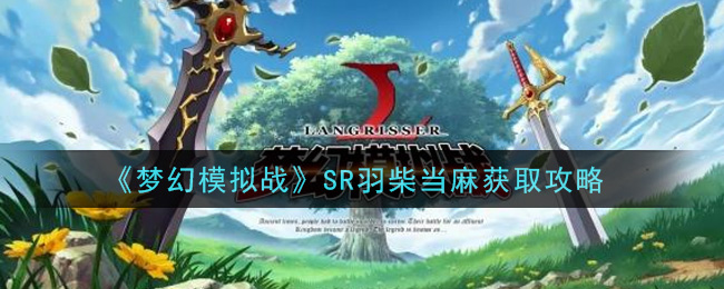 《梦幻模拟战》SR羽柴当麻获取攻略